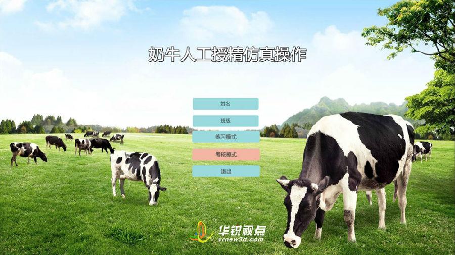 奶牛人工授精虚拟仿真培训系统